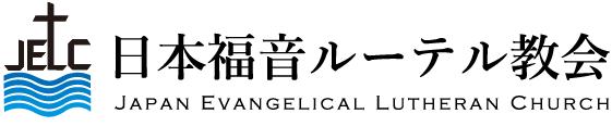 日本福音ルーテル教会